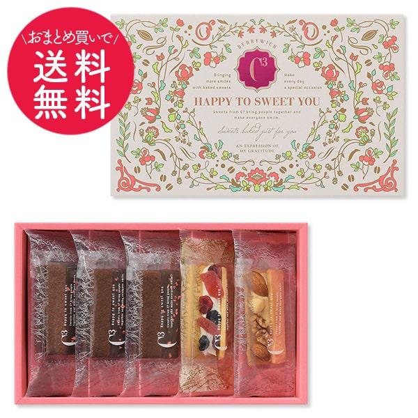 おまとめ買いで送料無料 ショコラベリーウィッチミックス 5個入り<バレンタインパッケージ>