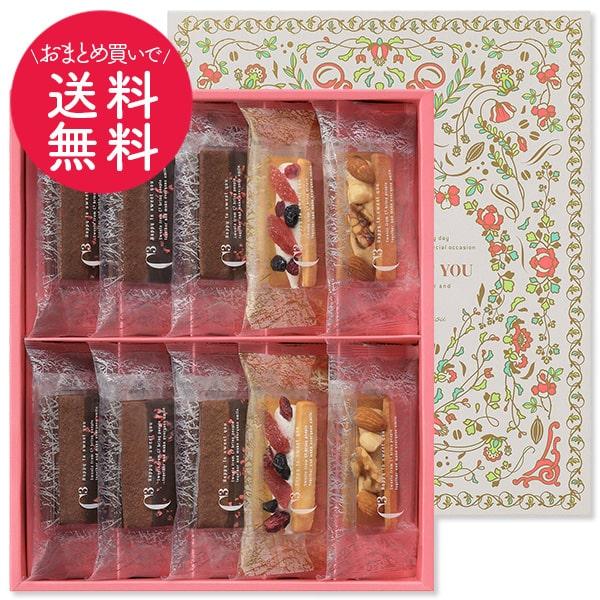 おまとめ買いで送料無料 ショコラベリーウィッチミックス 10個入り<バレンタインパッケージ>