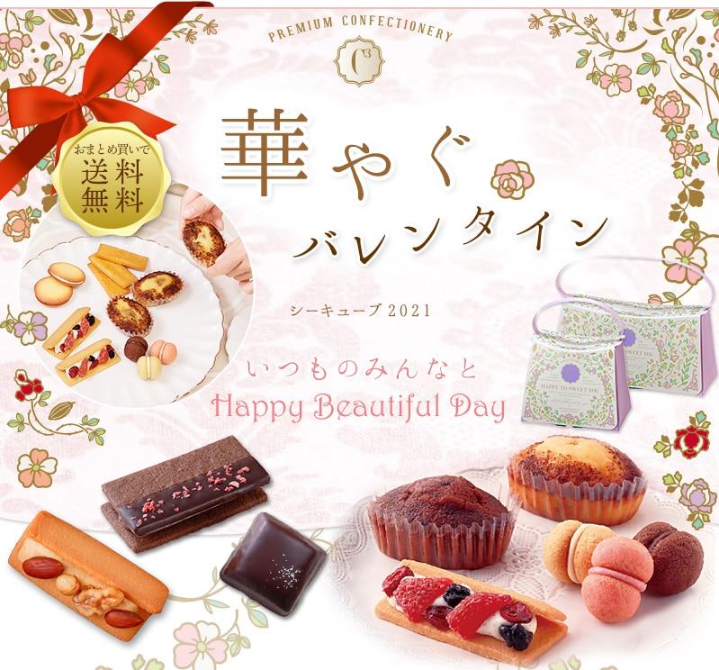 華やぐバレンタイン  シーキューブ2021 バレンタイン特集