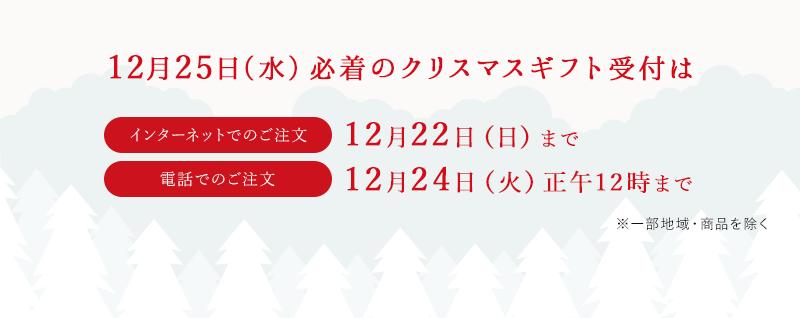 クリスマス必着の受付はインターネットでのご注文:12月22日(日)まで、電話でのご注文12月24日(火)正午12時まで