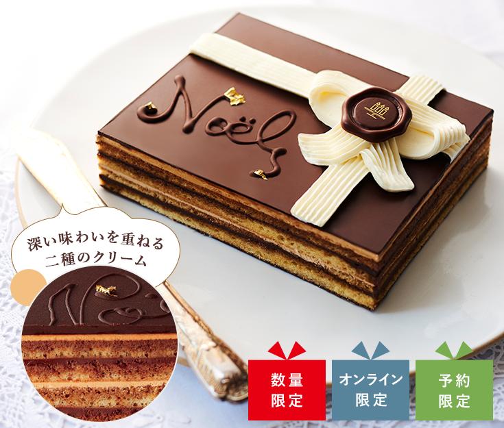 クリスマス限定ケーキ、オペラ・ドゥ・ノエル