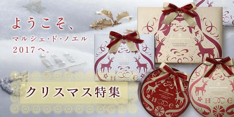 アンリ・シャルパンティエ クリスマス特集