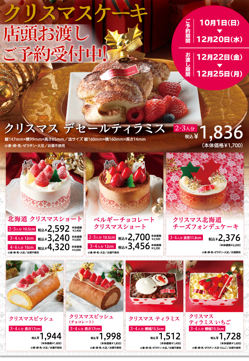 店頭お渡しクリスマスケーキ ご予約のご案内ページ
