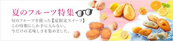 夏のフルーツ特集