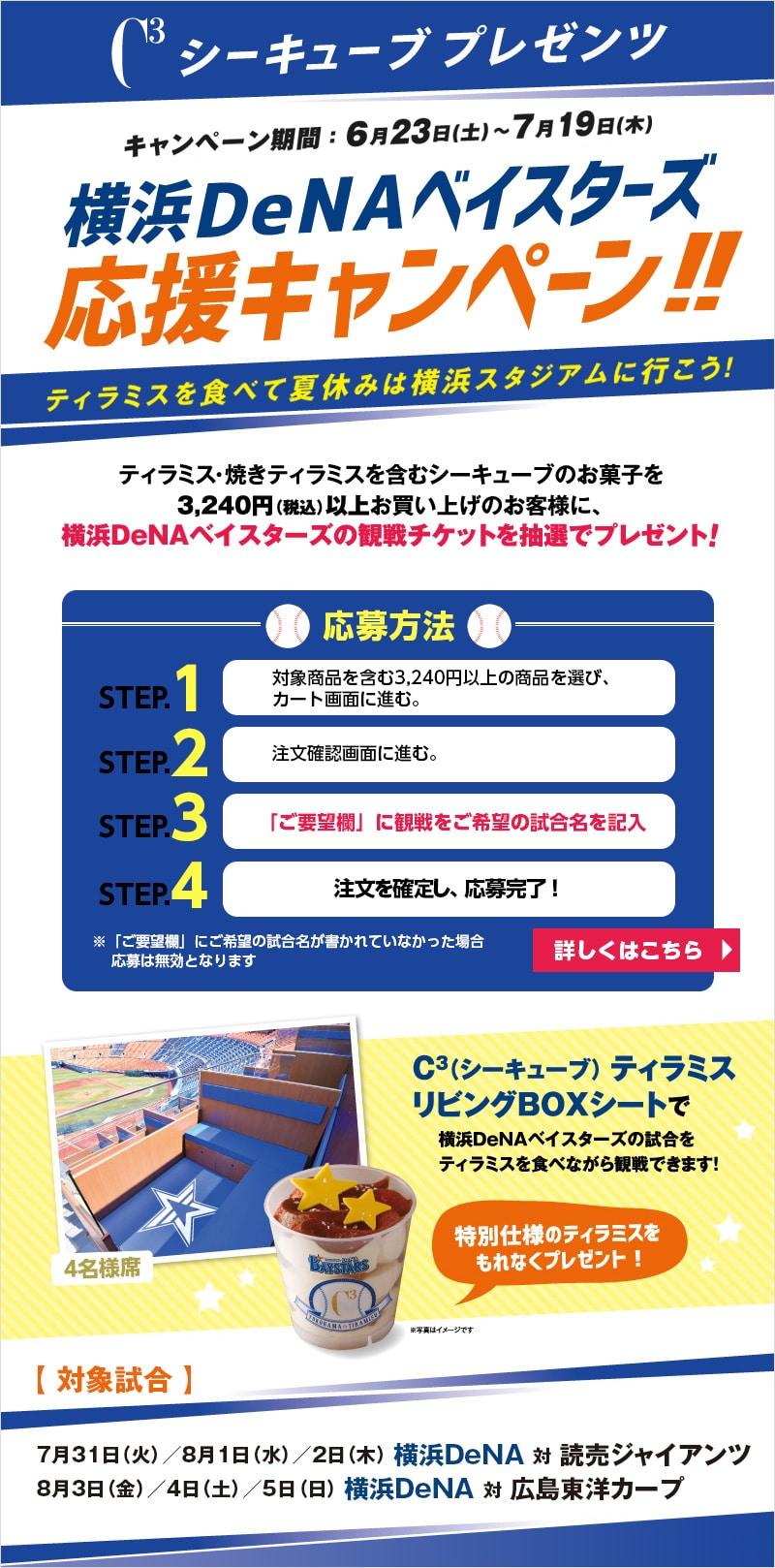 横浜DeNAベイスターズ応援キャンペーン!野球観戦チケットプレゼント