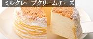 ミルクレープクリームチーズ
