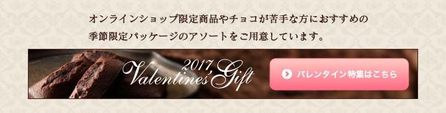 オンラインショップ限定やチョコが苦手なかた向けに季節限定パッケージのアソートをご用意しています。