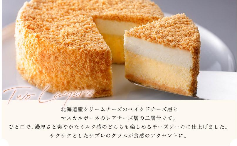 チーズの濃厚さと爽やかなミルク感、どちらも味わえる贅沢なケーキ