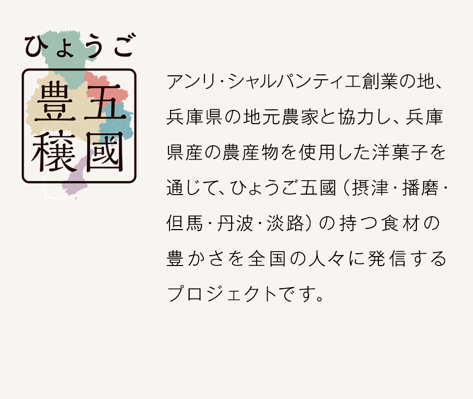 「ひょうご五國豊穣」〜地元兵庫への恩返し〜