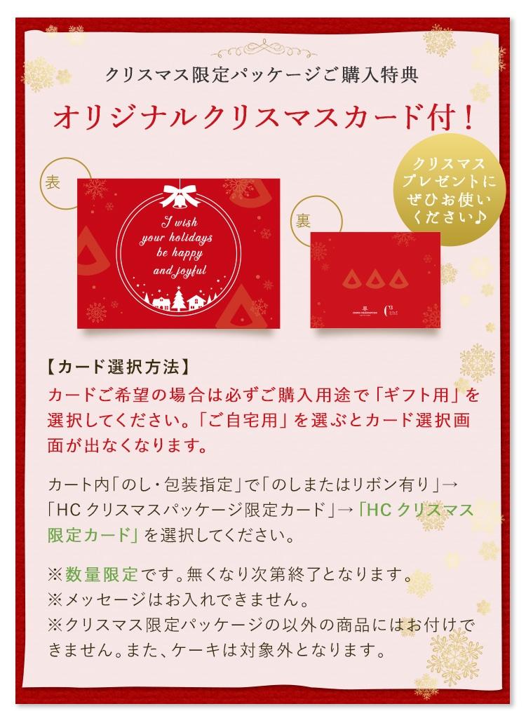 オンラインショップオリジナルデザイン!クリスマス限定カードをご用意!