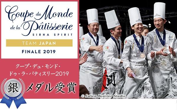 洋菓子の世界大会:クープ・デュ・モンド・ドゥ・ラ・パティスリーにて西山率いる日本がシルバーメダル受賞!