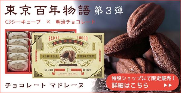 『東京百年物語』第3弾!C3×明治チョコレートのコラボ「チョコレートマドレーヌ」が限定特設ショップにて発売中⇒詳細はこちら