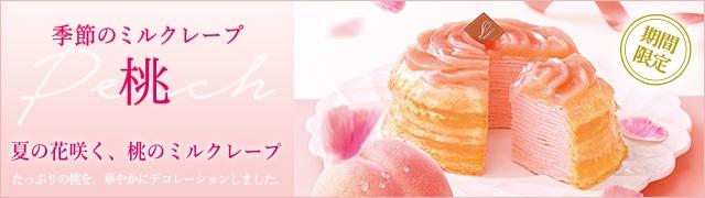 夏の花咲く、桃のミルクレープ