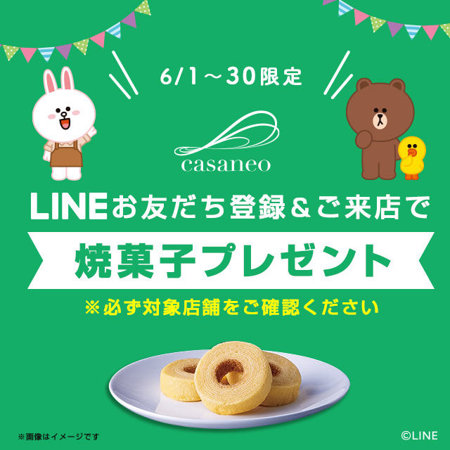 カサネオのLINEお友だち登録で焼き菓子プレゼント!