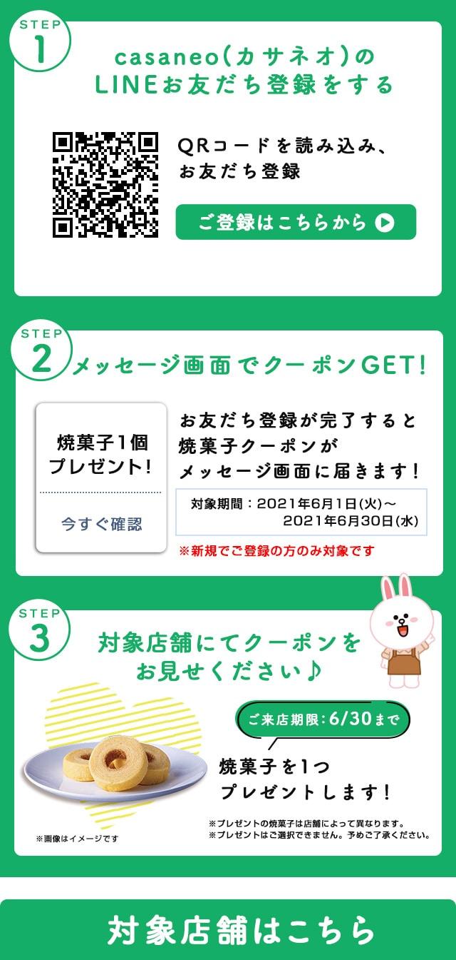 アンリ・シャルパンティエのLINEお友だち登録で焼き菓子プレゼント!
