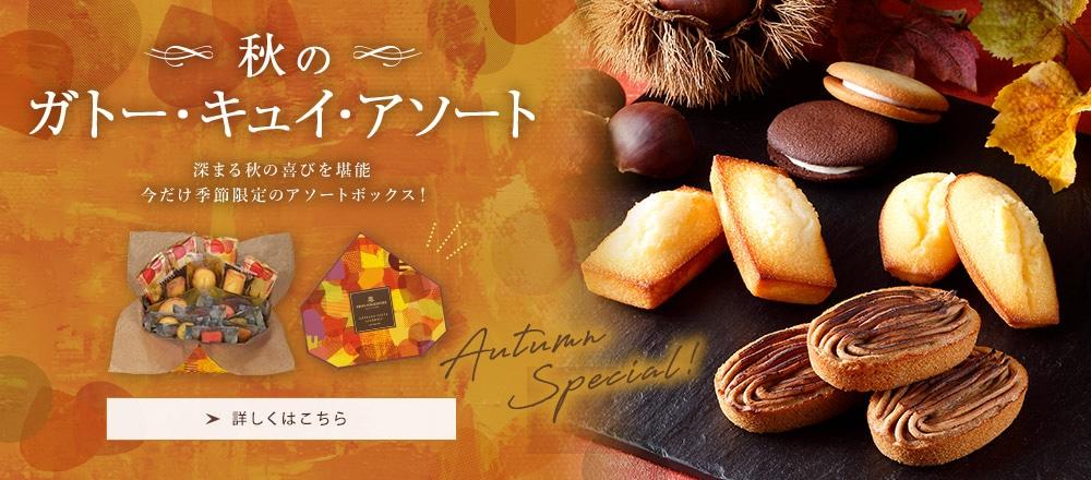 秋のガトー・キュイ・アソート