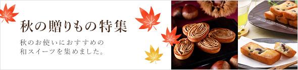 秋の贈りもの特集