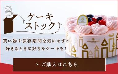 旬冷ケーキ特集